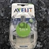 Avent soft nipple slow flow