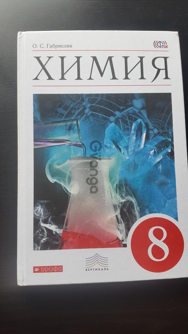 учебник читать 8 химия гдз класс габриелян