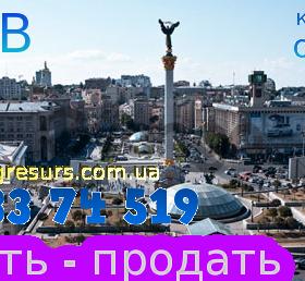 Купить - продать в Киеве недвижимость