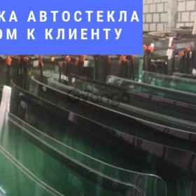Установка автостекол в Черноморске, Одессе и области.