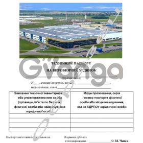Техпаспорт БТИ на промышленное здание и объекты сельхозназначения от 1грн./кв.м.