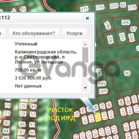 Продается  7.00 сот Янтарная