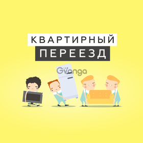 Организация квартирного переезда Ленинский р-он г. Нижний Новгород