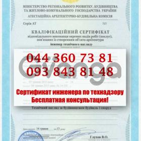 Сертификат  технадзора. Сертификаты инженера по технадзору. Сертификат инженера технического надзора.