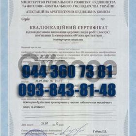 Сертификат инженера-проектировщика, категорийность.