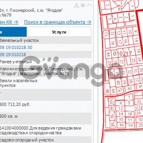 """Продается участок 6 сот СНТ """"Ягодка"""""""