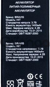 Bravis (HIT) 1400mAh Li-polymer