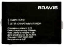 Bravis (SOLID) 2000mAh Li-ion