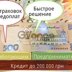 Кредитование на выгодных условиях