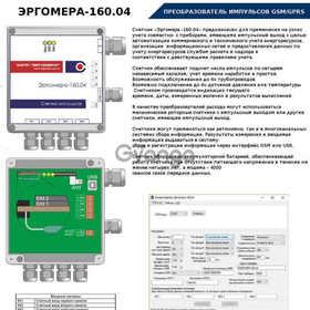 Преобразователь импульсов GSM/GPRS для счетчиков воды Эргомера-160.04