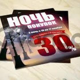 Печать листовок по самым низким ценам в Киеве
