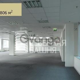 Сдается в аренду  офисное помещение 2806 м² Тестовская ул. 10