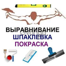 Мелкосрочный ремонт помещений (недорого)