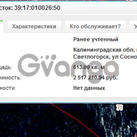 Продается  8.70 сот Сосновая