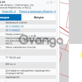 Продается  8.00 сот Донское Марийское