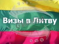 Литовская шенген виза с гарантией!