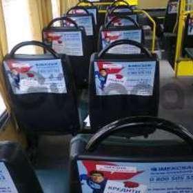 Реклама в салонах общественного городского транспорта ,маршрутные такси).