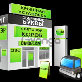 Изготовление наружной рекламы в Бердянске