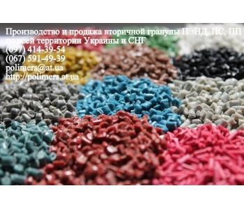 Услуги по переработке и утилизации отходов пластмасс