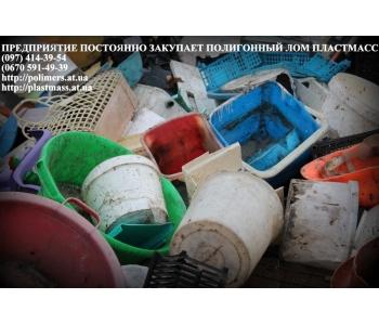 Закупам полигонные отходы пластмасс ПНД,ПС, ПП, ПВД,стрейч и ТУ.