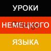 Частные уроки немецкого языка для детей и взрослых в Одессе