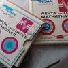 Ленты с записями бобинных магнитофонов СССР