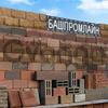 Оптовые и розничные поставки вибропрессованных бетонных изделий и Товарного Бетона