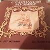Грампластинки классическая музыка