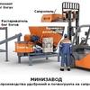 Минизавод производства удобрений и почвогрунтов на сапропеле
