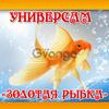 Приглашаем КАССИРА в универсам «Золотая рыбка»