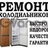 Ремонт Холодильников в Шымкенте. Профессиональный русский мастер 24/7.