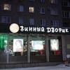 Продается готовый бизнес магазин-бар Винный дворик
