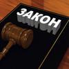Услуги юриста в Краснодаре