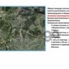 Продается участок 327 м² микрорайон Подрезково