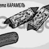 Заверточная машина EL-2 нагема nagema для завёртки конфет  в носок