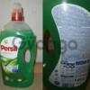 Гель для стирки Persil 5,65 л. в прозрачной бутылке
