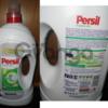 Persil Power гель для стирки 5.6 л