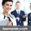 Аудиторские услуги и бухгалтерская экспертиза