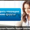 Финансовые услуги Чарджбэк по МПС VISA и Masterсard