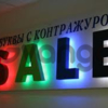 Наружная реклама с пенопласта подсветкой, объемные буквы, вывески