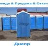 2020 Аренда биотуалетов для мероприятий строек магазинов Днепр. Вся Украина .