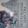 Книга-Захария Ситчин-Потерянные царства