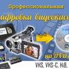 оцифровка -перезапись видеокассет