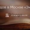 Бюро переводов ЭксЛибрис в Москве