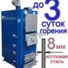 Котлы твердотопливные «Wichlacz» GK-1 (GKW): 75 - 250 кВт