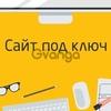 Создание и разработка сайтов под ключ в Киеве