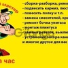 Аккуратный, профессиональный, Муж на час в Харькове