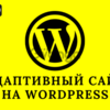 Создам адаптивный сайт на WordPress