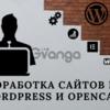 Доработка сайтов на WordPress и OpenCart