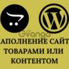 Наполнение сайта товарами или контентом